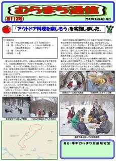 tsuka_112.jpg